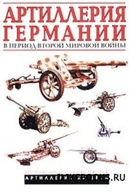 Книга Иванов А. - Артиллерия Германии в период Второй Мировой войны