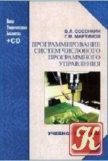 Книга Программирование систем числового программного управления