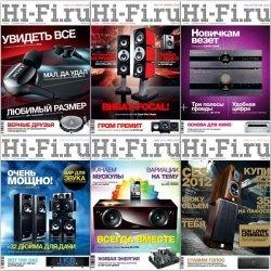 Книга Hi-Fi.ru №1-12  2012