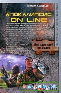Книга Апокалипсис on line.