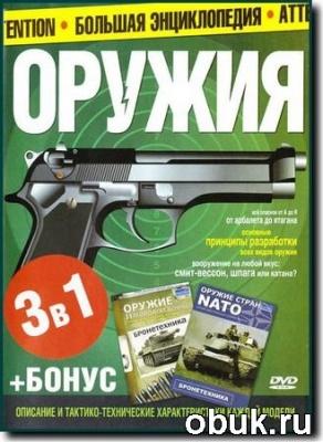 Книга ID Company - Большая энциклопедия оружия. 3 в 1
