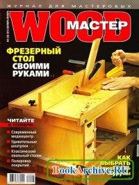 Журнал Wood Мастер №5 (сентябрь-октябрь 2012).