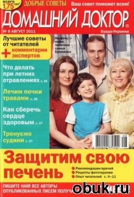Книга Домашний доктор №8 (август 2011)