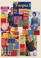 Журнал Сабрина (подборка журналов с узорами для вязания спицами) за 1998-2009 гг