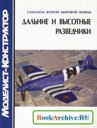 Моделист-Конструктор спецвыпуск №2 2005. Самолеты второй мировой войны. Дальние и высотные разведчики 1939-1945.