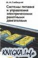 Книга Системы питания и управления электрическими ракетными двигателями