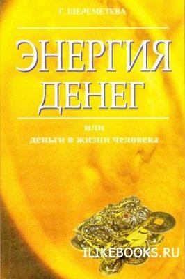 Книга Шереметева Г. - Энергия денег