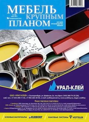 Журнал Журнал Мебель крупным планом №3 (март 2012)