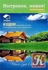 Журнал Построили, живем! №1 (апрель 2012)