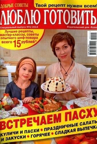 Журнал: Люблю готовить! Спецвыпуск №4 [Россия] (апрель 2014)