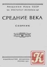 Книга Средние века. Выпуск №3