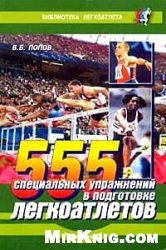 Книга 555 Специальных упражнений в подготовке легкоатлетов