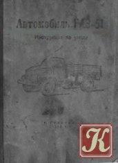 Книга Автомобиль ГАЗ-51. Инструкция по уходу