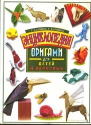Книга Энциклопедия оригами для детей и взрослых