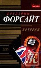 Книга Ветеран (Аудио )
