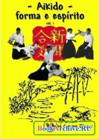 Книга Aikido – Forma e Espírito. Vol. I.