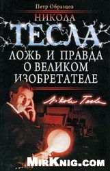 Книга Никола Тесла. Ложь и правда о великом изобретателе