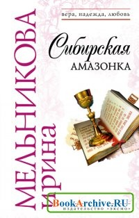 Книга Сибирская амазонка (аудиокнига).