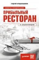Книга Прибыльный ресторан. Советы владельцам и управляющим