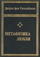 Книга Метафизика любви