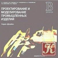 Книга Проектирование и моделирование промышленных изделий