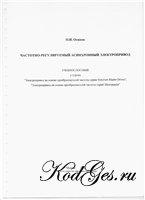 Книга Частотно-регулируемый асинхроный электропривод