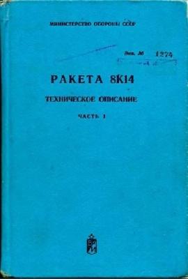 Книга Ракета 8К14 ТО. Часть1