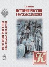 Книга Книга История России в рассказах для детей (CD 4,5) - Аудио
