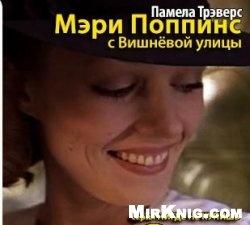 Аудиокнига Мэри Поппинс с Вишневой улицы (Аудиокнига)