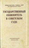 Книга Государственный обвинитель в советском суде