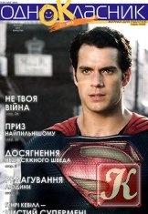 Журнал Журнал Однокласник № 7 (1798) 2015