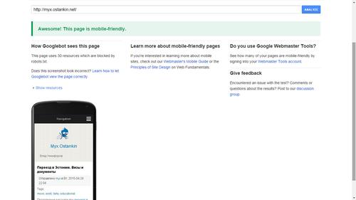 Сайт Myx.Ostankin - теперь оптимизированный под мобильники