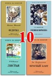 Книга Книга за книгой - Часть 10