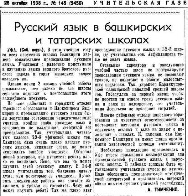 русский язык в татарских и башкирских школах. 1938г.