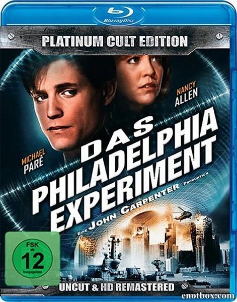 Секретный эксперимент / Филадельфийский эксперимент / The Philadelphia Experiment (1984/BDRip/HDRip)