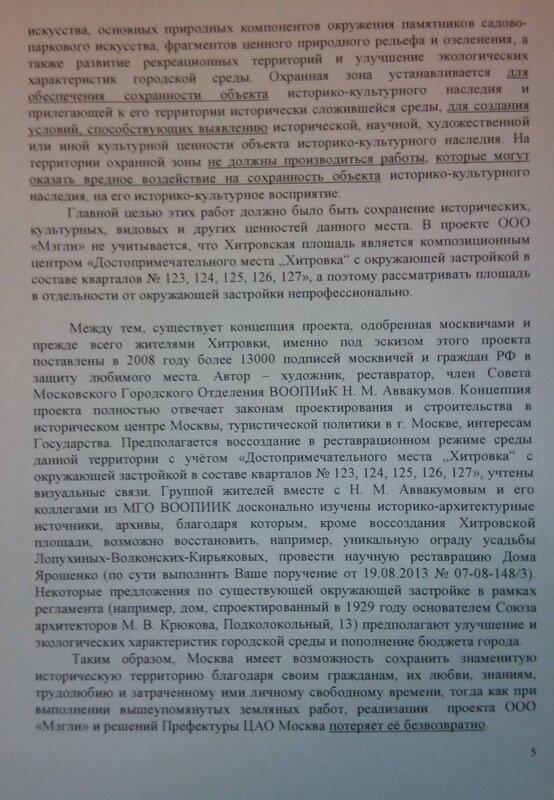 Письмо Совета по градостроительному развитию Москвы по Хитровской площади С.С. Собянину. Стр. 5