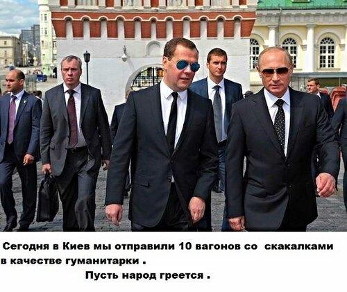 В Киев мы отправили 10 вагонов со скакалками. Пусть народ греется
