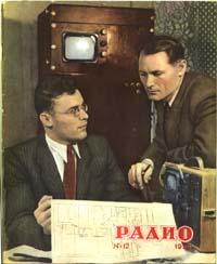 """Журнал: """"Радио"""" - Страница 3 0_e16a1_d5d7e7fd_orig"""