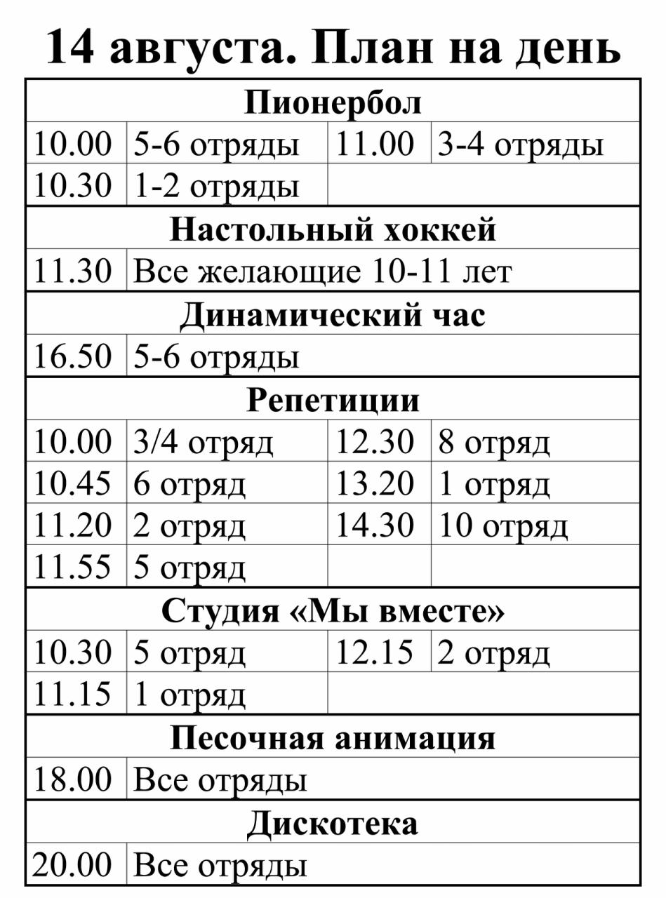 14-августа-план-на-день.jpg
