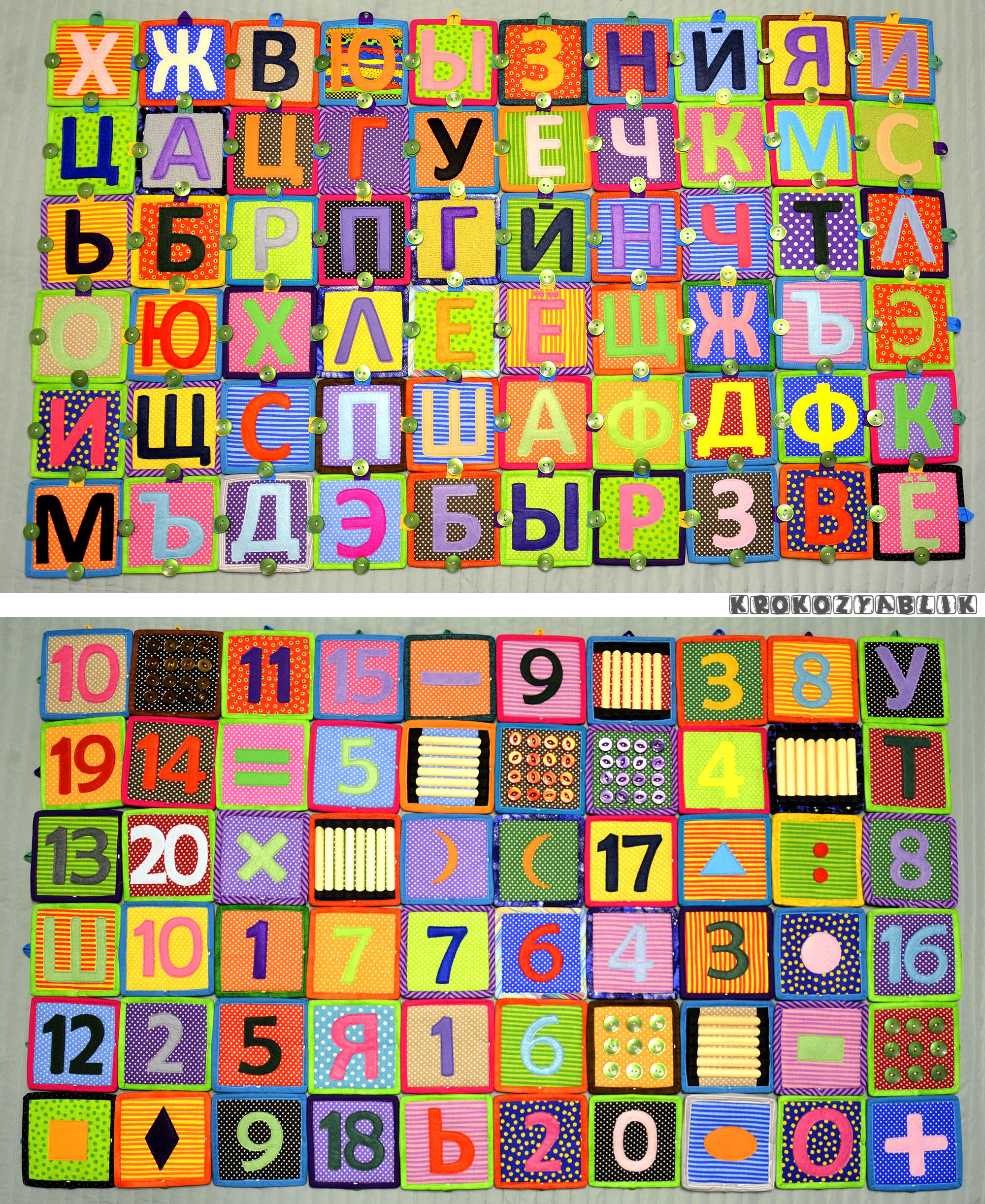 массажный коврик буквы числа.jpg