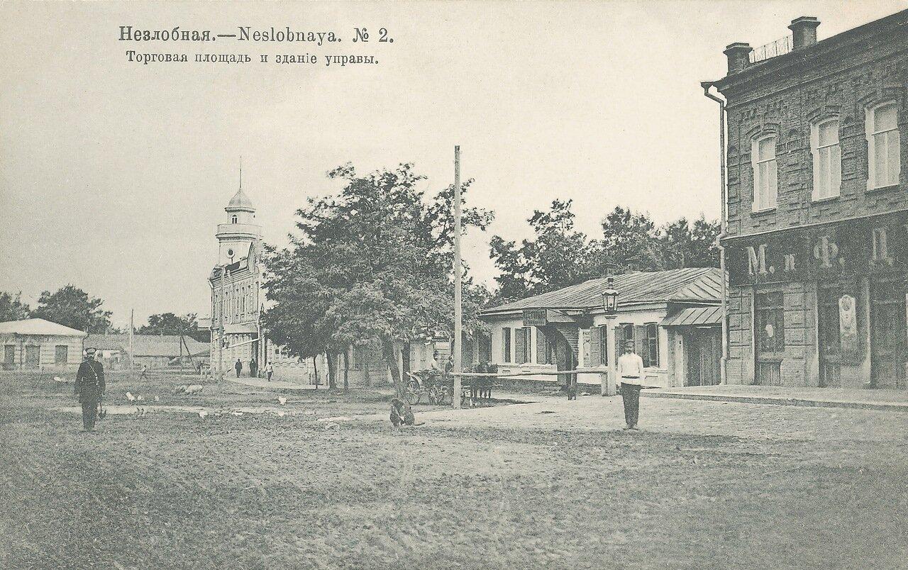 Торговая площадь и здание управы