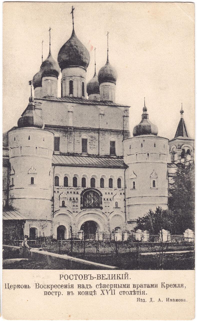 Церковь Воскресения над северными вратами Кремля