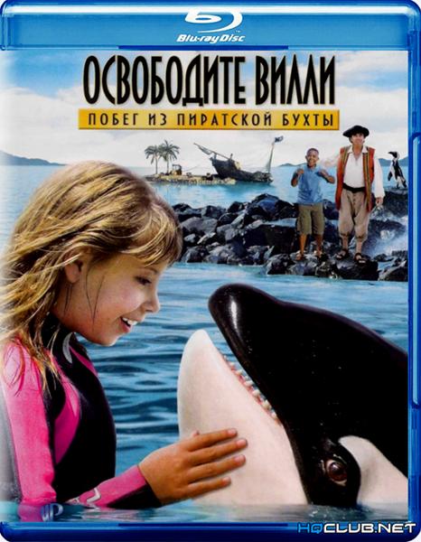 Освободите Вилли: Побег из Пиратской бухты / Free Willy: Escape from Pirate's Cove (2010/HDRip)