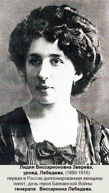 Лидия Виссарионовна Зверева-Лебедева, первая дипломированная женщина-пилот (1890-1916)