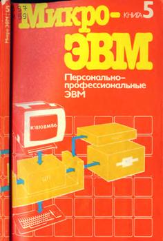 электроника - Схемы и документация на отечественные ЭВМ и ПЭВМ и комплектующие 0_13f434_97e7f36f_orig