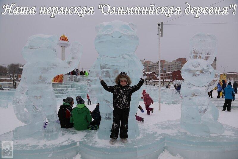 Наша пермская Олимпийская деревня!.jpg