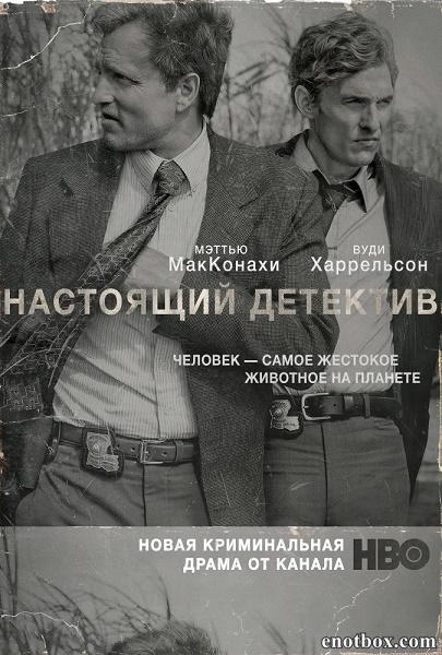 Настоящий детектив / True Detective - Полный 1 сезон [2014, HDTVRip | HDTV 720p] (Amedia)