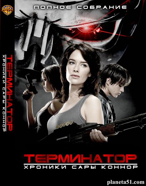 Терминатор: Хроники Сары Коннор (1-2 сезоны: 1-31 серии из 31) / Terminator: The Sarah Connor Chronicles / 2008-2009 / ДБ (Рен ТВ) / BDRip