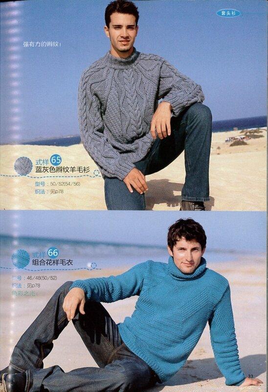 Вязание для мужчин журнал по вязанию