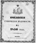 Журнал Ярославские губернские ведомости. №1-52 1850